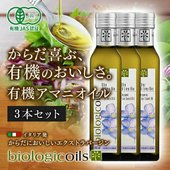 有機JAS認証のイタリア産有機アマニオイルで亜麻特有の苦みが少ないマイルドテイストの有機アマニ油。主...
