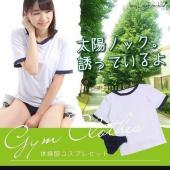 体育の時間が始まります! 学生時代にできなかったあんなことや・・・笑  セット内容:Tシャツ、ブルマ...