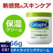 ■商品名:セタフィル モイスチャライジング クリーム (566ml)  ■メーカー:Cetaphil...