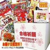 有名メーカーの合格祈願のお菓子を13種類かわいい箱に詰め合わせてお届けします。セラーズオリジナル合格...