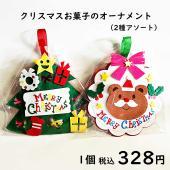 クリスマスお菓子詰め合わせ毎年人気のマグカップシリーズ!クリスマスお菓子詰め合せ10,000円以上で...