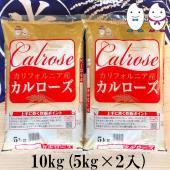 【米国産カルローズ10割】   「カルローズ」は、アメリカのカリフォルニアで栽培された中粒種の総称で...