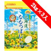 北海道北竜町産のななつぼし6kg(2kg×3入)です。 北竜町は「日本一のひまわりの里」として知られ...