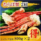 年末・年始の食卓にパーティに豪華なタラバ蟹をマル得価格 当店通常価格12,980円→9,960円でご...