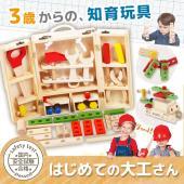 男の子のおもちゃといえばこれ。積み木のおもちゃ。危険な工具も、木製なら安全。  遊び方は無限大!動物...