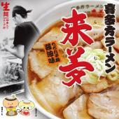 例えばネギは、包丁を入れた瞬間から鮮度が落ちてゆく。鮮度の悪いネギはせっかくのスープをダメにする。だ...