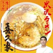「中華そば喜久家」のラーメンは、牛骨からダシを取った珍しいスープ。しかも牛骨は全国に名立たる銘牛・米...