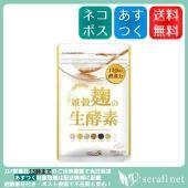 ・雑穀麹の生酵素は、119種の酵素を配合しているサプリメントです。 ・ダイエット中に不足しがちな栄養...