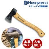 ハスクバーナ キャンプ用斧[品番:H576926301]  【ハスクバーナ社】 林業製品を扱う会社。...