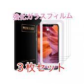 ?iPhoneXS Max 専用設計 ?本ガラスフィルムはiPhone本体端部のカーブによるフィルム...