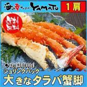 タラバ蟹シュリンクパック  ⇒内容量:一肩 / 1kg(NET800g) ⇒原材料:たらばがに(ロシ...