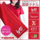 女性向けデザインの還暦祝い用タオルです。 高品質でしっかりとした厚手生地で実用性抜群です。 お好きな...