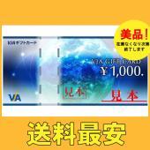 VISA商品券1000円券×1枚〜 ■美品 ※商品の発送は大阪からとなります。 ■無料でビニール梱包...