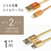 シンプルな充電コード♪  iPhone用とAndroid用と選べる2タイプ!  ・Lightning...