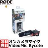 ●コンシューマー向けにデザインされたオンカメラマイク。 ●Rycote 製ショックマウントを搭載して...