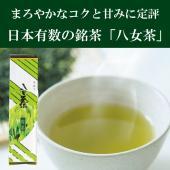 高級茶として知られる八女茶を、寿司屋でも出される「粉茶」にしました。茶葉の成分がすばやく抽出されるた...