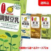 ◆内容量:200ml  ◆賞味期限:調製豆乳、有機豆乳無調整:製造日より120日 麦芽、抹茶:製造日...