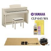 [電子ピアノ「CLP-645WA」とベージュカーペット小のセットです。] ○セット内容 ■電子ピアノ...