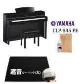 [電子ピアノ「CLP-645PE」とブラックカーペット大のセットです。] ○セット内容 ■電子ピアノ...