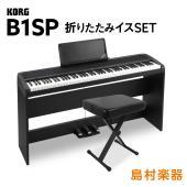 [B1SPのX型イスセットです。] ○セット内容 ■電子ピアノ:B1SP BK ■イス:OnStag...