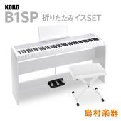 [B1SPのX型イスセットです。] ○セット内容 ■電子ピアノ:B1SP WH ■同色X型イス   ...
