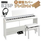 [B1SPのX型イスセットです。] ○セット内容 ■電子ピアノ:B1SP WH ■イス:甲南「K48...