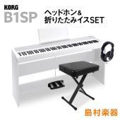 [B1SPのX型イスセットです。] ○セット内容 ■電子ピアノ:B1SP WH ■イス:3段階調整X...