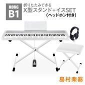 ◯セット内容  ■電子ピアノ:B1 WH ■同色X型スタンド ■同色X型イス ■ヘッドホン  【15...