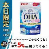 赤ちゃんの発育をサポートするDHAのサプリメントです。青魚に多く含まれ、赤ちゃんの発育に欠かせないD...