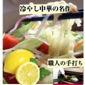 冷やし中華 レモン風味 冷やし中華10食セット・ ■生ラーメン 極上ちぢれ太麺・生麺・(140g×1...