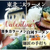 東北二大ラーメン 失われつつある 本物の日本のラーメン。昔は ラーメン店の 主人が時間をかけて 麺を...