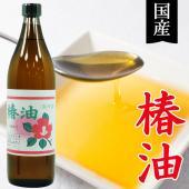 長崎県産藪椿を100%使った椿油。化学薬品・添加物不使用ですので食用はもちろん、髪や肌にもお使いいた...