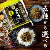 ほんのり絶妙ピリッと辛旨い!「高菜」と「ご飯」これさえあれば、おかずはいらない。九州阿蘇高菜を使用し...
