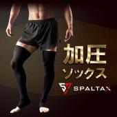 商品名:SPALTAX 加圧ソックス サイズ: 【フリーサイズ】 材質: (表地)ナイロン83%・ポ...