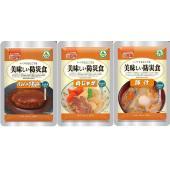 内容:「ハンバーグ煮込み」「肉じゃが」「豚汁」の3種各1食 賞味期限:製造後5年 *「ゆうパケット」...