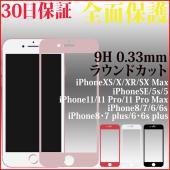 対応機種: iPhone8・iPhone8 plus iPhone7・iPhone7 plus iP...