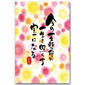 MIKAKOのポエム(詩)とピクチャー(絵)を組み合わせた優しいメッセージのポストカードです。 ・紙...