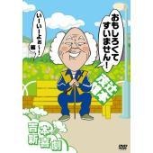 ■吉本新喜劇DVD おもしろくてすいません!いーいーよぉ〜編(辻本座長)(YRBN-91067)辻本...