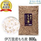 もち麦はβグルカン(水溶性食物繊維)を多く含み、糖質が少ない大麦です。食物繊維は白米の約20倍、カル...