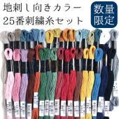 使いやすいモダンな色目のカラー糸セットです。 本「地刺しの連続模様」に掲載されている作品に使用してい...