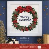 クロスステッチを使用した刺繍、クロスステッチキットです。  〜クリスマスクロスステッチフレーム〜  ...