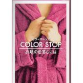 ★カラーストップは、洗濯・染色時の色落ちを防ぎます。  使用できるもの ・1袋(50ml)で約1kg...