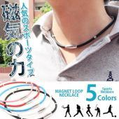 ■商品名■ マグネットループ ネックレス  ■カラー■ ブラック ホワイト ピンク レッド ブルー ...