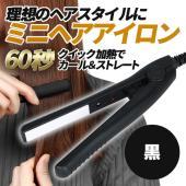 ○ 短時間で仕上がる熱伝導抜群のチタニウムプレートを採用。キューティクルを守り、髪を傷めません。  ...