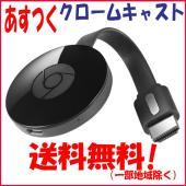 """クロームキャスト2とは 第二世代クロームキャストのことです。 正式商品名は """"Chromecast""""..."""