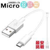 Micro USB 充電ケーブル 素材:TPE      アルミニウム ケーブルの長さ:約22cm ...