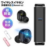 【商品特徴】  対応機種: ・Bluetooth 4.2 対応端末  素材: ・イヤホン自体:ABS...