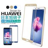 対応機種:HUAWEI nova lite 2 サイズ:約 68(W)×147(H)mm 硬度:9H...