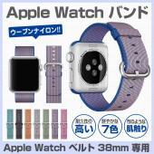 アップルベルト Apple Watch ベルト交換 スポーツバンド 純正 38mm スポーツバンド ...