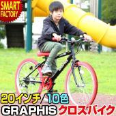 ■機種名/GRAPHIS (グラフィス) クロスバイク GR-001KIDS20 ■本体サイズ(mm...